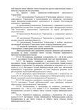 устав мадоу ДС107 ГО г уфа РБ_0 (18)