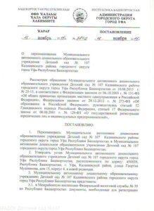 постан_о_переимен_30.11.15