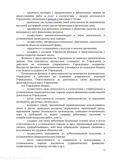 устав мадоу ДС107 ГО г уфа РБ_0 (10)