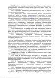 устав мадоу ДС107 ГО г уфа РБ_0 (3)