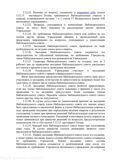 устав мадоу ДС107 ГО г уфа РБ_0 (19)