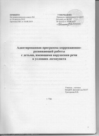 КОР РЕЧИ 001