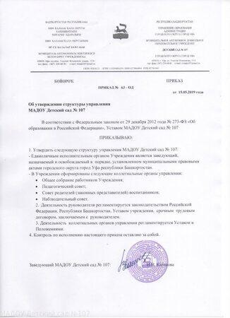приказ структуры органов управления 001