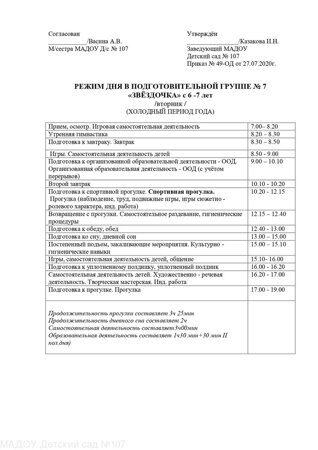 РЕЖИМ ДНЯ 20-21 ПОДГОТ  ЗВЁЗДОЧКА_page-0001
