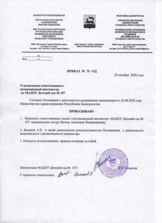 ПРИКАЗ 001