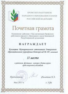 грамот_Башкортостан-природы край бесценный.. (2)