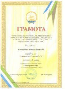 грамот_Башкортостан-природы край бесценный.. (6)