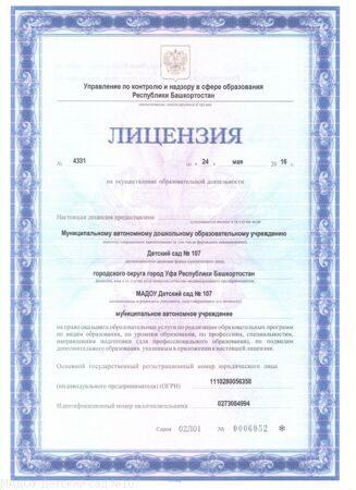 лицензия 2016_ (1)
