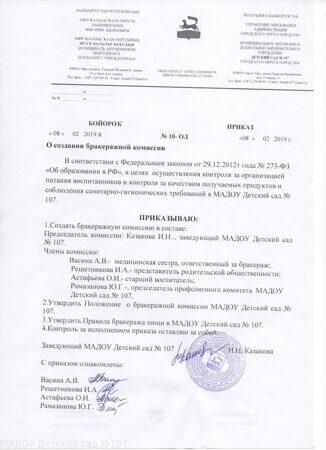 10-ОД БРАК КОМИССИЯ 001