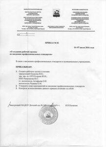 приказ о раб группе профстандарт 001