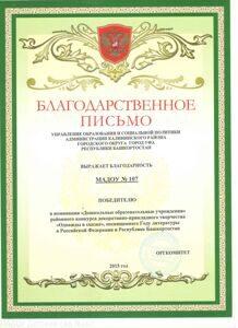 грамот_Башкортостан-природы край бесценный.. (8)