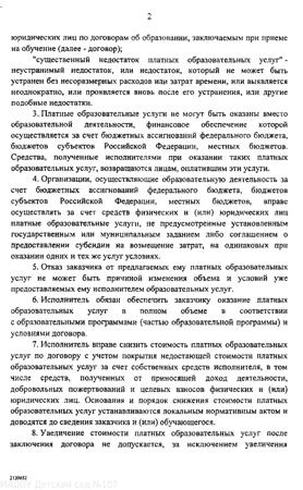 правила_оказания_платных_образовательных_услуг2