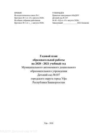 годовой план 2020-2021 уч год_page-0001