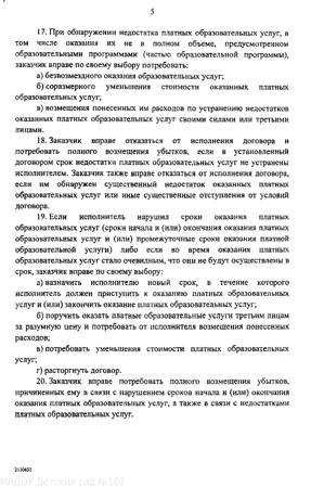 правила_оказания_платных_образовательных_услуг5