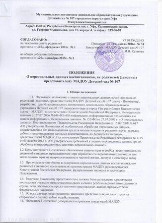 ПОЛ ПЕРСОН ДАННЫХ ВОСПИТАННИК 001