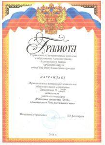 грамот_Башкортостан-природы край бесценный.. (9)