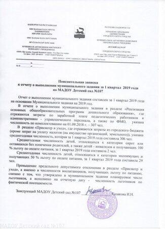 ПОЯС ЗАПИСКА 001