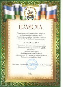 грамот_Башкортостан-природы край бесценный.. (10)