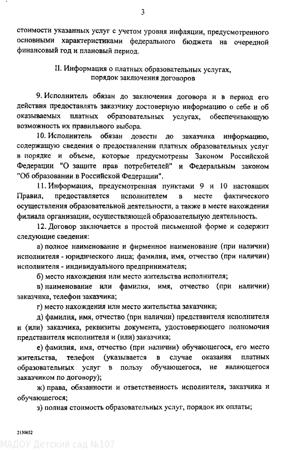 правила_оказания_платных_образовательных_услуг3