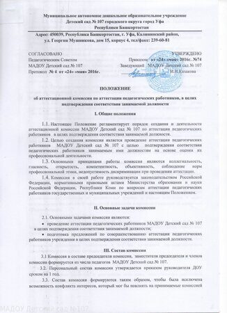 ОБ АТТЕСТ КОМИССИИ 001