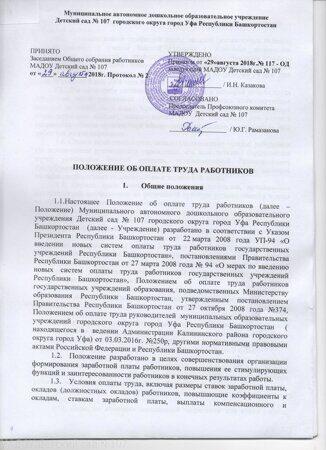 СКАН ПОЛОЖЕНИЕ ОБ ОПЛАТЕ ТРУДА 001