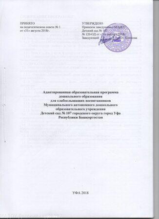 адапт программа аня м. 001