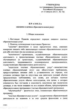 правила_оказания_платных_образовательных_услуг