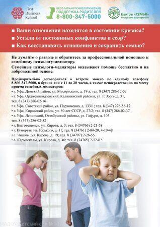 Listovka_Sluzhba_Mediatsii_A4-04 2 АН