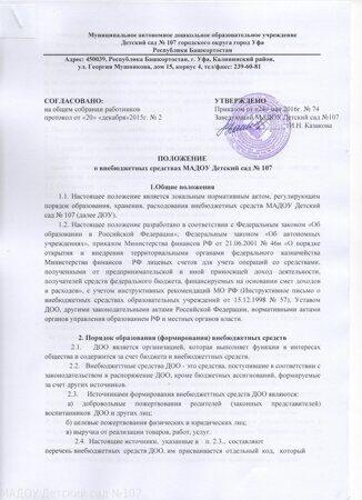 ПОЛ О ВНЕБ СРЕДС 001
