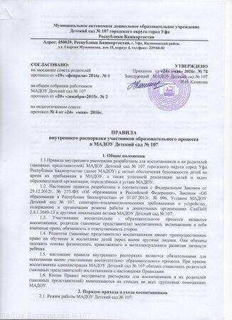 ПРАВИЛА ВНУТР РАСПОР 001