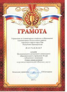 грамот_Башкортостан-природы край бесценный.. (4)