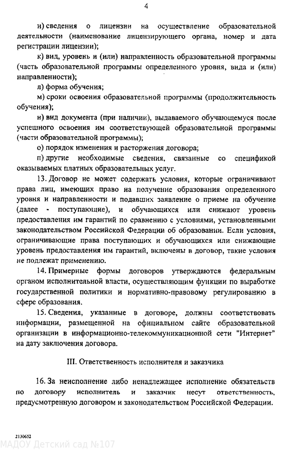 правила_оказания_платных_образовательных_услуг4