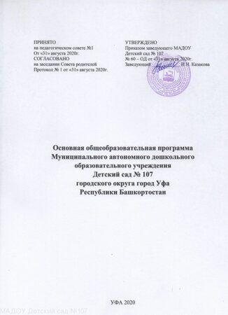 тит программы ООП 20-21 001
