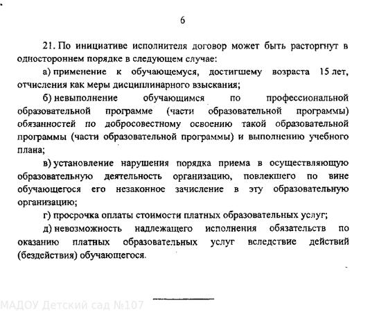 правила_оказания_платных_образовательных_услуг_6