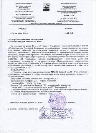 20-21 Комиссия по аттестации ДОУ 001