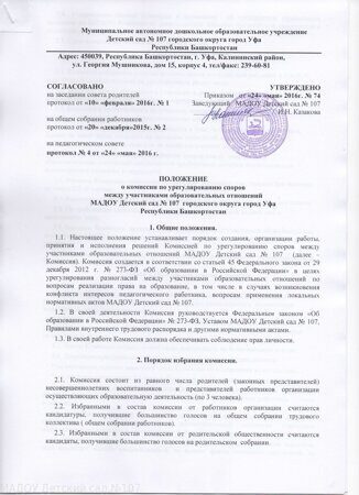 О КОМИССИИ ПО УРЕГУЛ СПОРОВ 001